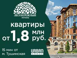 ЖК «Лесобережный» Ипотека 8% на весь срок